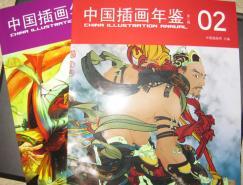 《中国插画年鉴》第三辑暨《中国原画年鉴》征