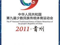 第九届全国民族运动会会徽吉祥物发布
