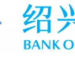 绍兴市商业银行更名为绍兴银行