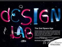"""伊莱克斯第八届""""DesignLab(设计实验室)""""大赛启动"""