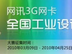 網訊3G無線上網卡全國工業設計大賽