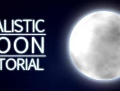 photoshop绘制逼真月亮