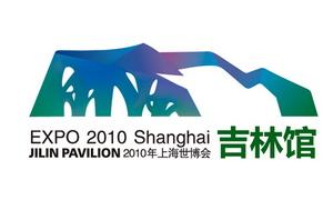 上海世博吉林馆标识、吉祥物正式发布