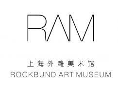 上海外滩美术馆标识设计