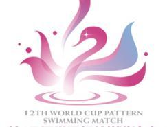 第12届世界杯花样游泳比赛会徽揭晓