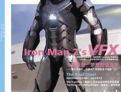《数码设计》杂志10年06月刊(100)内容抢鲜知