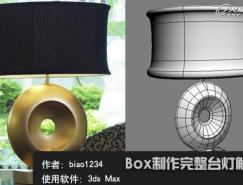 3dsMax教程:利用Box制作完整台灯