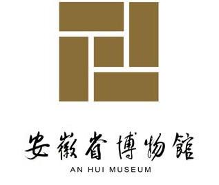 安徽省博物馆馆标获奖作品近日揭晓