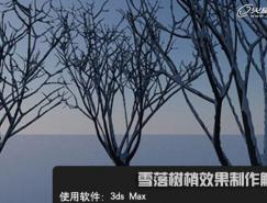 3dsMax实例教程:模拟实现树上积雪的效果