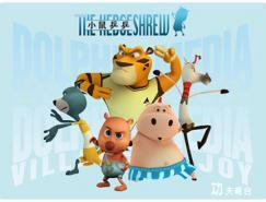 """《小鼠乒乒》打造汉产三维动画的""""喜羊羊"""""""