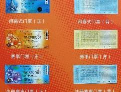 广州亚运会门票香港马会资料大全方案公布尽显岭南风味
