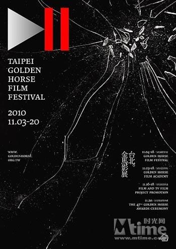 2010金马影展海报出炉