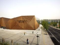 建筑欣賞:2010年上海世博會加拿大館