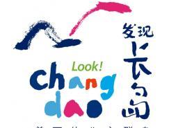 长岛旅游形象标志发布