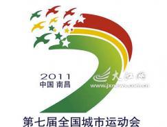 第七届全国城市运动会会徽、吉祥物、主题口号