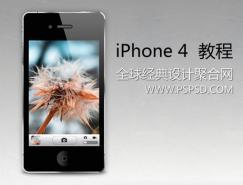 Photoshop制作iPhone4教程
