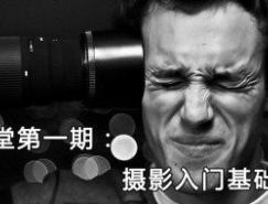 摄影讲堂之一:摄影入门基础常识解析