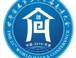 第23届世客会会徽和吉祥物