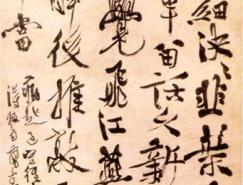 明代艺术家徐渭书法作品欣赏
