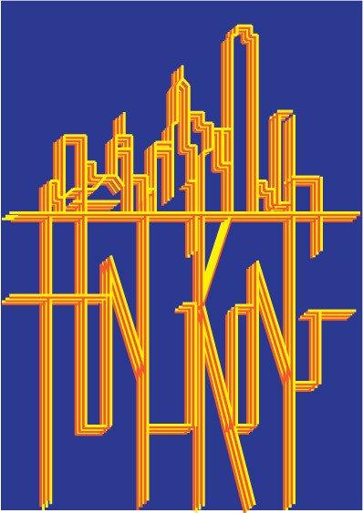 香港城市主题海报作品欣赏(3)