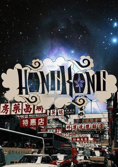 香港城市主题海报作品欣赏(4)