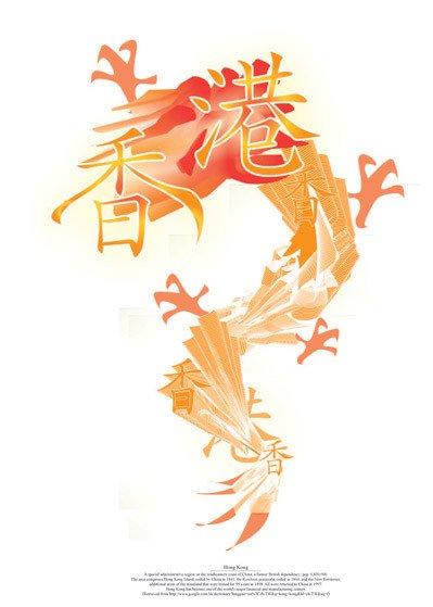 香港城市主题海报作品欣赏(6) - 设计之家