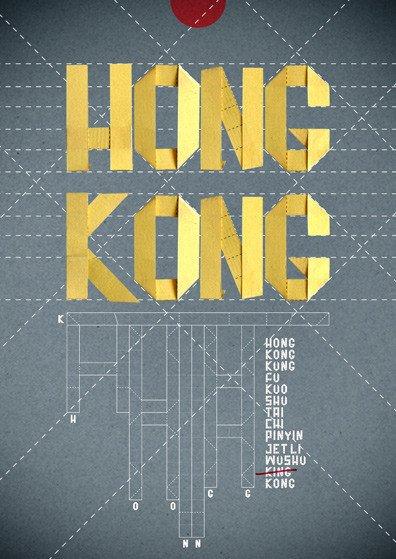香港城市主题海报作品欣赏(7)