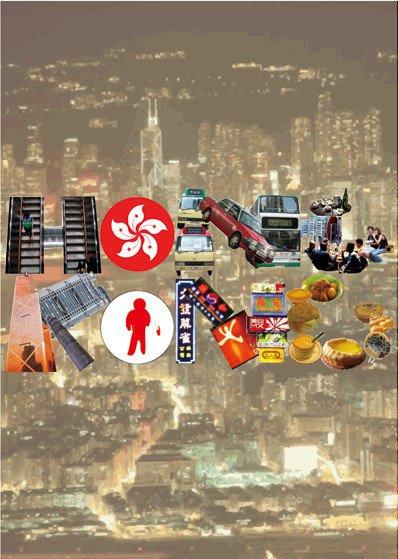 香港城市主题海报作品欣赏(8)