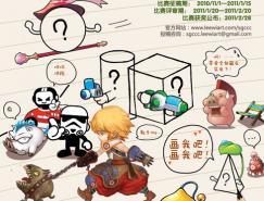 """""""□□和Ta的朋友们""""2010盛大游戏卡通创意大赛"""