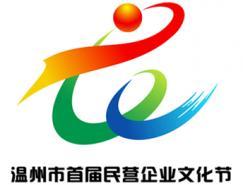 温州市首届民营企业文化节徽标揭晓