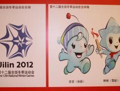第十二届全国冬运会会徽和吉祥物发布