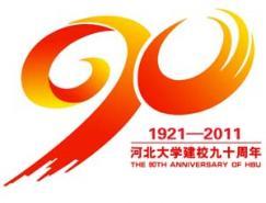 河北大学90周年校庆徽标评选结果揭晓
