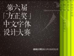 第六届『方正奖』中文字体设计大赛作品征集