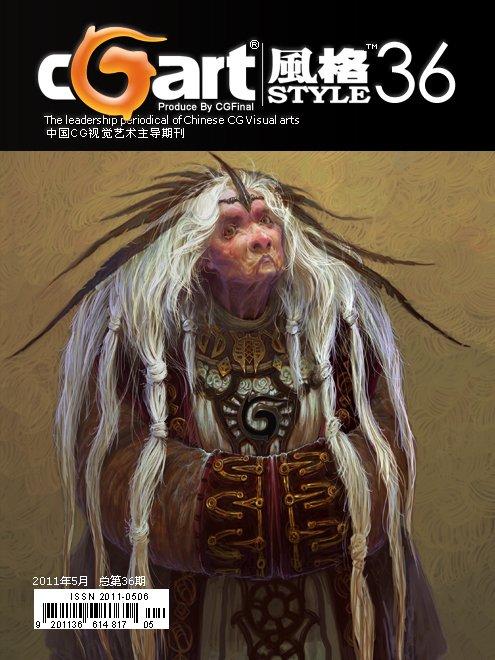 CGArt®|风格2011年5月总第36期发布
