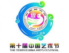 第十届中国艺术节标志公布