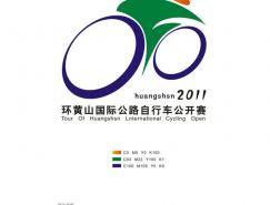 2011年环黄山国际公路自行车公开赛会徽揭晓