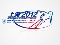 2012上海国际滑联短道『速滑世锦赛标志发布