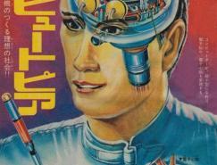 60-70年代日本杂志广告欣赏
