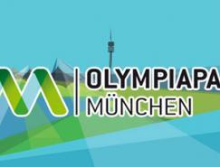 慕尼黑奥林匹克公园启用新Logo