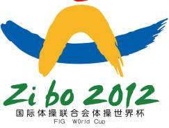2012体操世界杯A级赛事淄博站标识吉祥物揭晓
