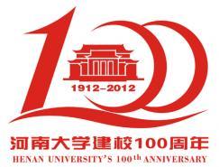 河南大学百年校庆标识正式公布