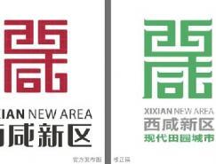 """陕西省西咸新区""""宣传语及LOGO""""正式发布"""