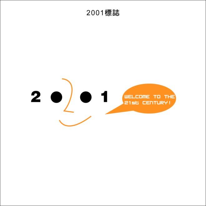 台湾设计师唐伟恒贺年卡设计(2000-2012)