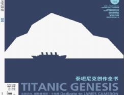 《CGWorld.时代漫游》2012年4月刊泰坦尼克特刊——简约到极致的经典!