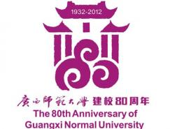 广西师范大学建校80周年校庆标识正式启用