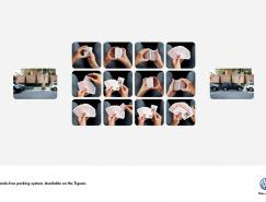 大众Tiguan自动泊车系统:解放你的双手