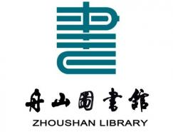 舟山市图书馆馆标、宣传语评