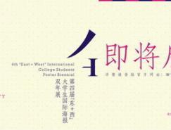 """2012第四届""""东+西""""大学生国际海报双年展即将启"""