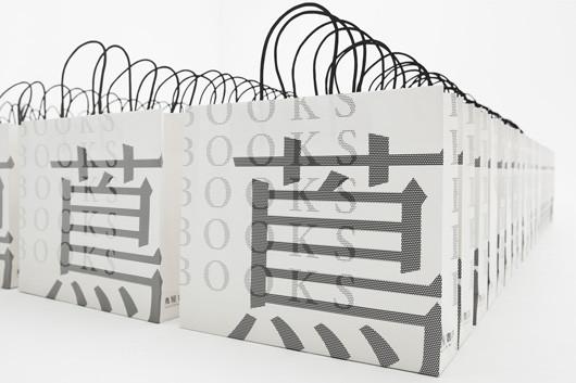 原研哉(KenyaHARA):茑屋书店品牌设计