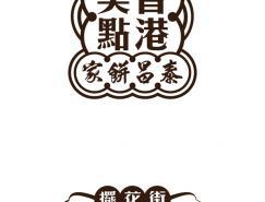 Pointblankdesign:香港泰昌饼家全新品牌设计